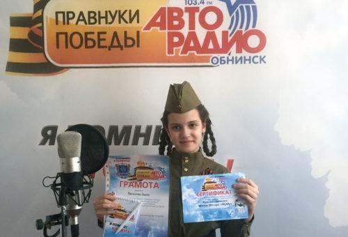 Центр «ИГрачи» поддержал проект «Правнуки Победы» на «Авторадио – Обнинск»!