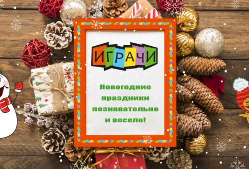 Новогодние праздники в «ИГрачах»!